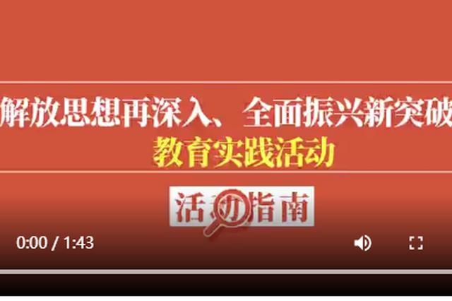 """""""解放思想再深入、全面振兴新突破""""教育实践活动指南"""