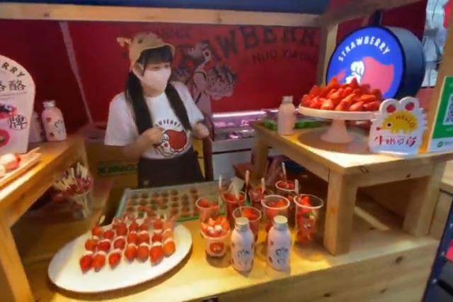 欧亚汇集草莓节 够潮够有趣