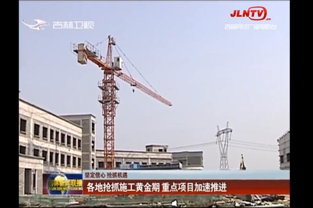 吉林省各地抢抓施工黄金期 重点项目加速推进