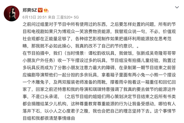 """郑爽称转卖节目道具""""为节约能源"""" 指责前商务团队炒作"""