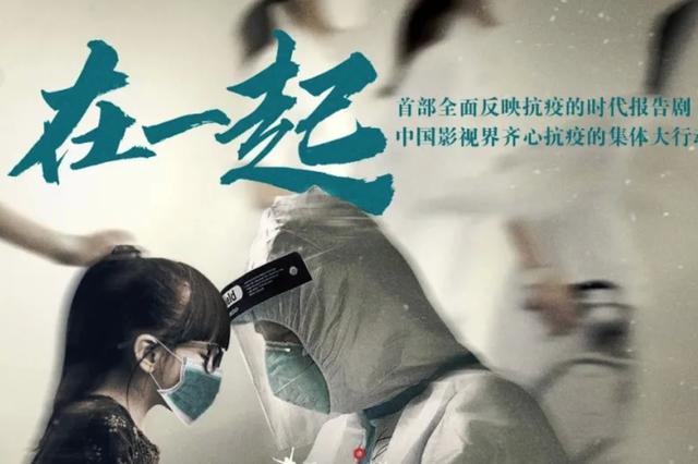 《在一起》阵容全公布 北京取景部分未受疫情影响已杀青