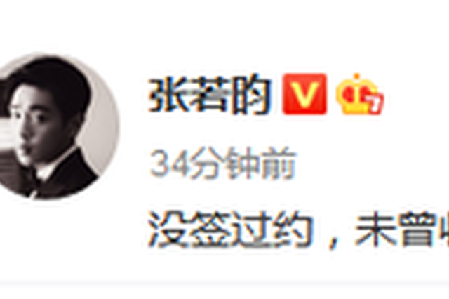 """涉1.5亿违约纠纷 张若昀发文否认""""没签约 未收钱"""""""