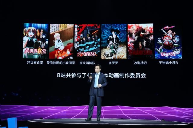 B站举办十一周年演讲 要让中国原创动画受到全世界欢迎