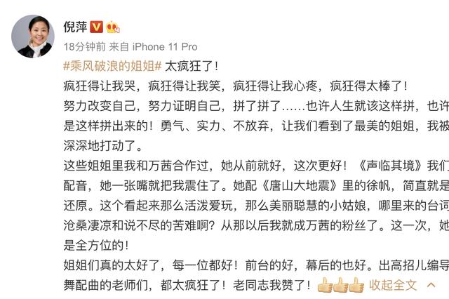 倪萍点赞《乘风破浪的姐姐》 称自己是万茜粉丝