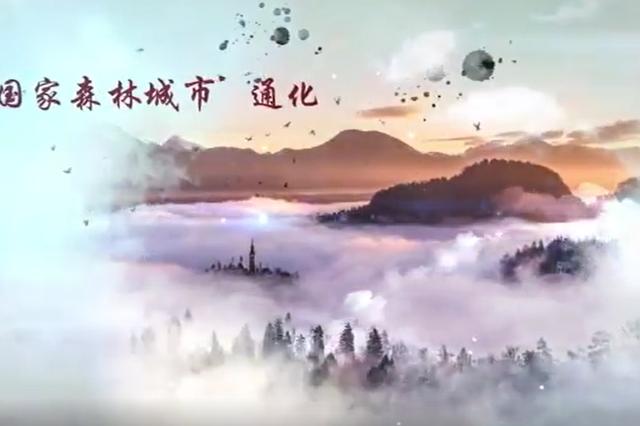 《山水通化》MV惊艳亮相