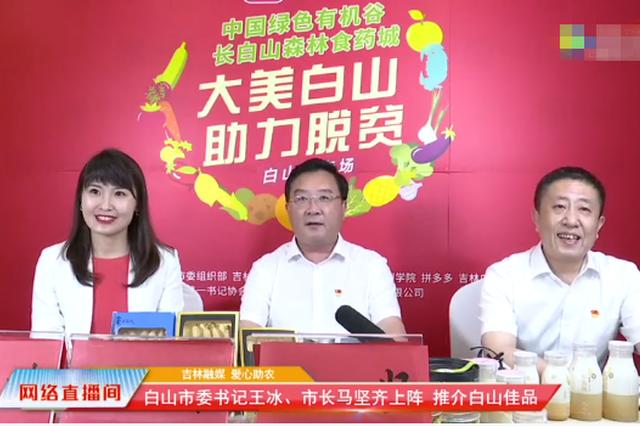 白山市委书记王冰、市长马坚齐上阵推介白山佳品