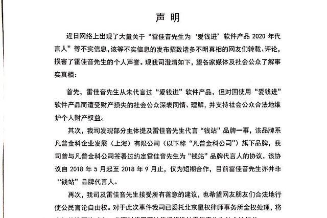 """雷佳音工作室发声明 否认曾代言""""爱钱进""""软件产品"""