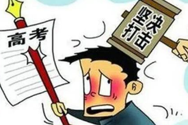 吉林省公安机关专项行动严打高考作弊