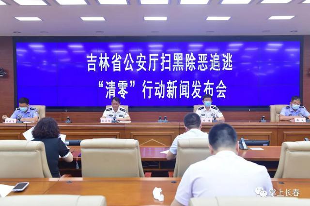 吉林省公安厅发布重要通报