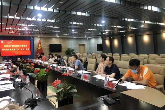 吉林省广播电视艺术家协会第七届主席团第二次(扩大)会议在长春召开