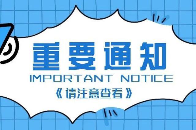吉林省人社厅、财政厅联合发布重要通知!