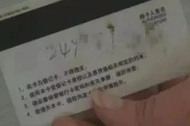 延边一男子忘锁车银行卡上面写着密码 被盗走6700元