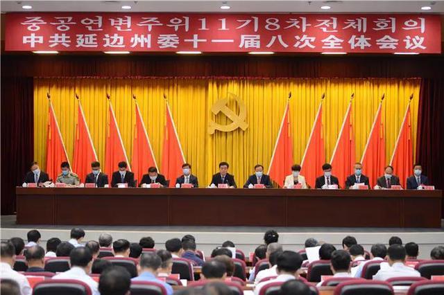 中共延边州委十一届八次全体会议召开