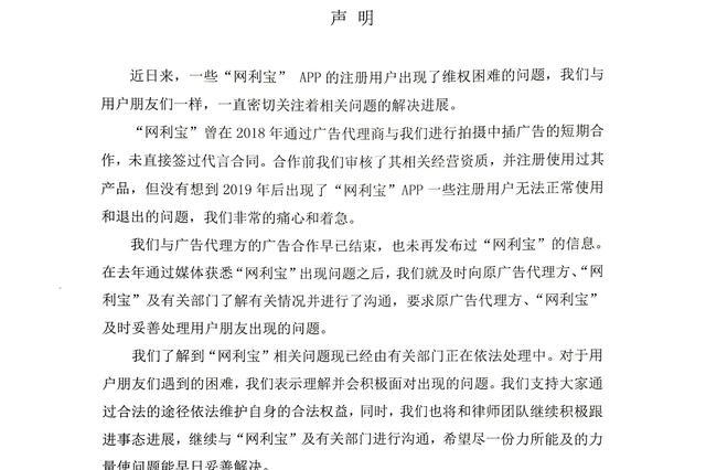 杜海涛工作室回应代言理财产品爆雷 将积极跟进事件进展