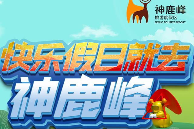 神鹿峰旅游度假区直通车即将开通 带你驶向22℃清凉!