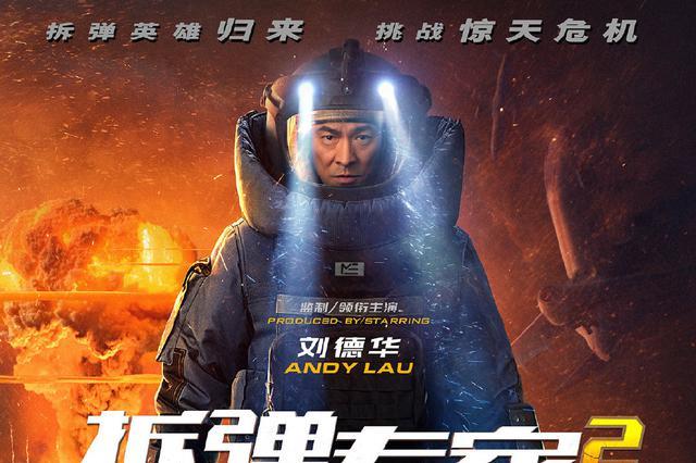 《拆弹专家2》定档12月24日,刘德华刘青云倪妮主演