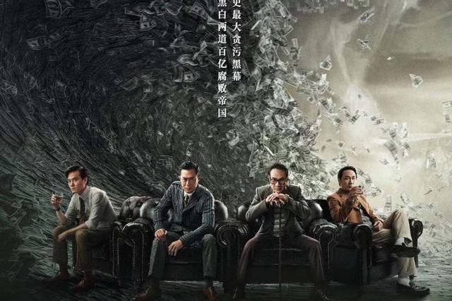 古天乐、梁家辉、吴镇宇、林家栋齐聚《金钱帝国:巅峰之战》