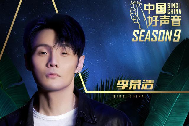 """""""冠军导师""""归来, 李荣浩回归2020《中国好声音》"""