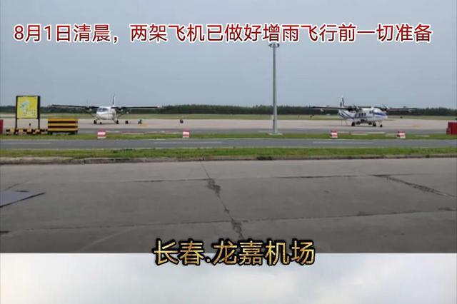吉林省气象局组织开展飞机和地面空地联合增雨作业