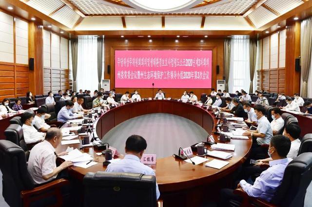 延边州生态环境保护工作领导小组召开2020年第三次会议