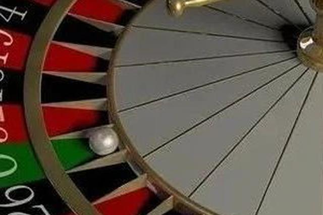 辽源侦破一起利用境外赌博网站盘口开设赌场案