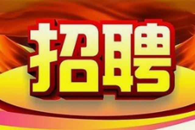 长春市绿园区面向社会公开招聘78名编制外聘用制教师