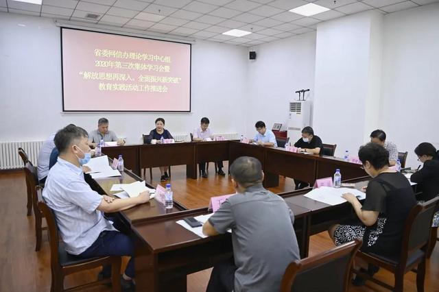 吉林省委网信办召开理论学习中心组2020年第三次集体学习会