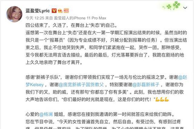 蓝盈莹发文谈舞台落泪 感谢杨澜助阵《乘风破浪的姐姐》