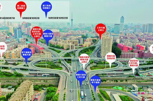 长春市西解放立交桥首次大修 8月14日至10月22日分三期进行维