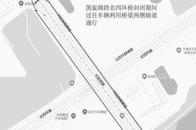 长春市凯旋路跨北四环路桥主桥8月13日起封闭施工