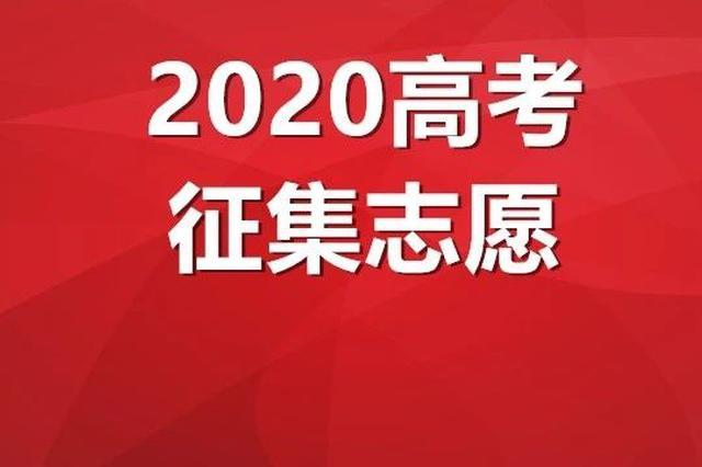 2020年高考提前批艺术类第一轮征集志愿8月13日填报