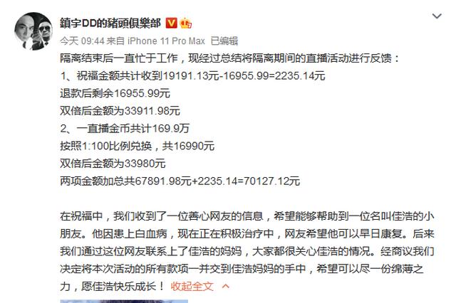 吴镇宇将隔离期间七万余元直播收入捐给白血病患儿