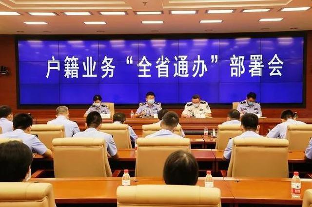 """吉林省:落户、更正等20项公安户籍业务将实现""""全省通办"""""""