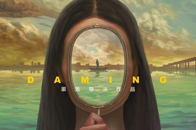 二手玫瑰乐队主唱梁龙拍电影 处女作《大命》首曝海报