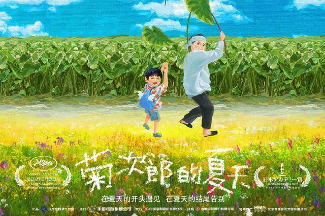 《菊次郎的夏天》定档9月25日 北野武作品首次在内地公映