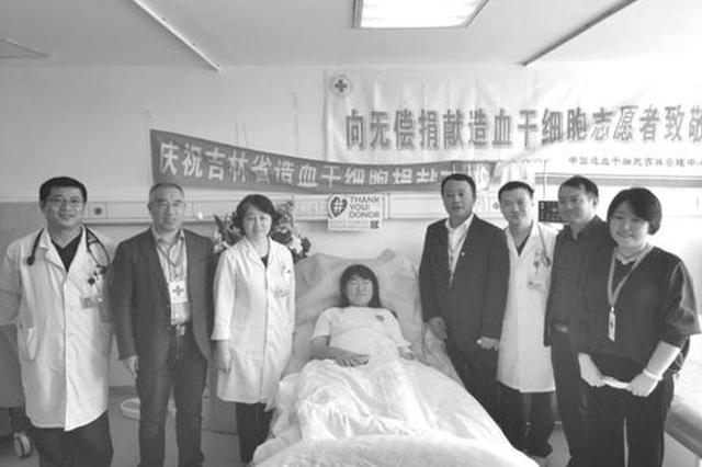 吉林省完成第100例造血干细胞捐献