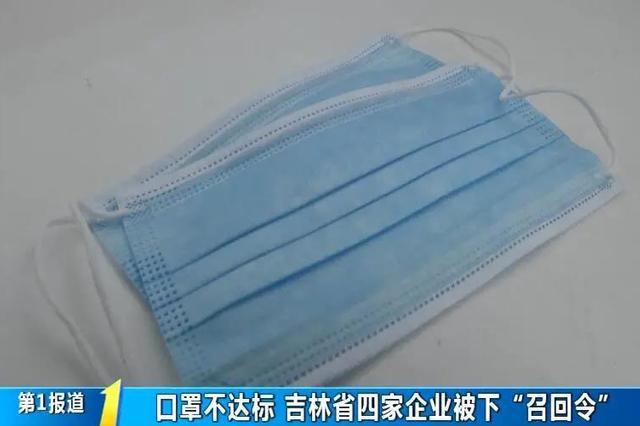 吉林省4家企业一次性口罩被召回!