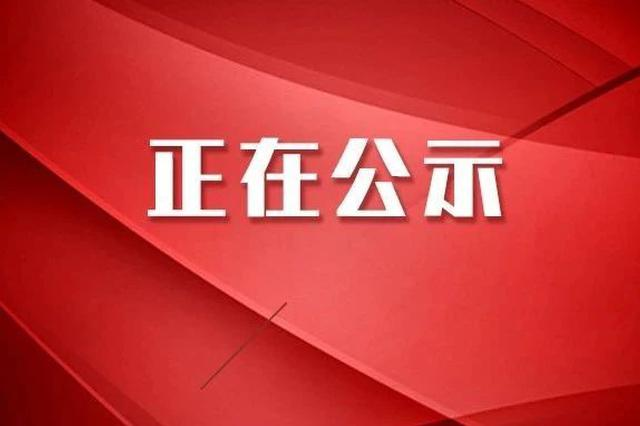 最新公示!吉林省这些集体和个人将获全国表彰!