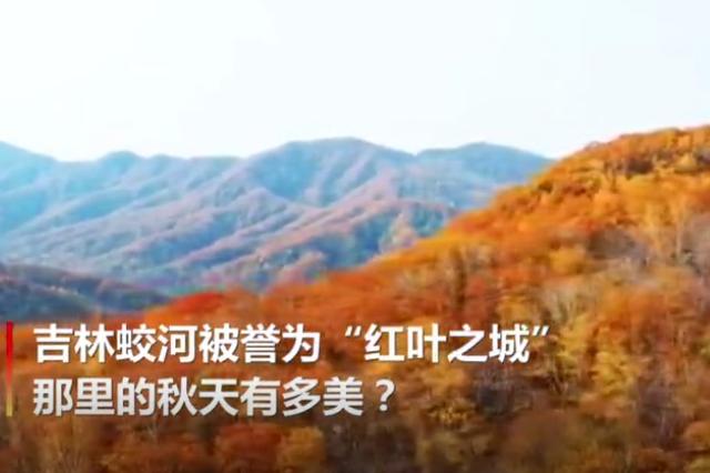 """胜似油画!秋色""""洒""""在吉林这片山"""