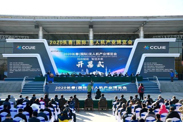 10月16日 2020长春(国际)无人机产业博览会重磅开幕