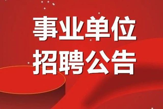 吉林省省直事业单位招聘183人