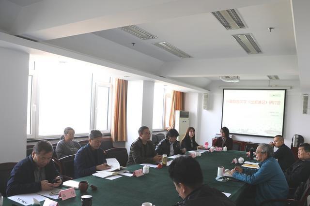 长篇报告文学《出泥淖记》研讨会在京举行