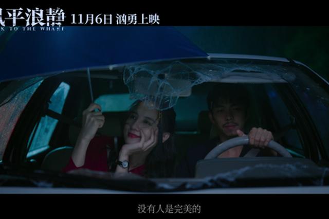 《风平浪静》11月6日公映:两年前编的故事没想到成真了