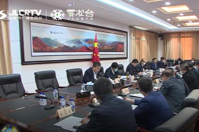吉林市召开市生态环境保护委员会2020年第二次会议