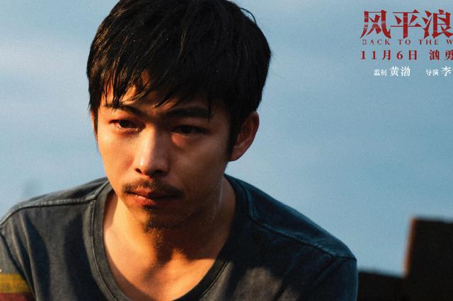 专访丨演员章宇:我试着让自己放松一点