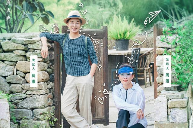 """""""长综艺""""《很高兴认识你》:跟着周迅阿雅去旅行"""
