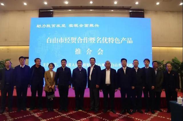 白山市经贸合作暨名优特色产品推介会在京举行