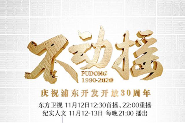 纪录片《不动摇——庆祝浦东开发开放30周年》即将播出