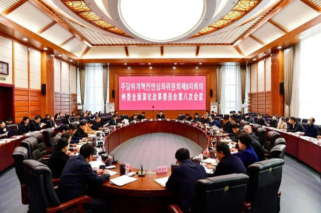 延边州委全面深化改革委员会召开第八次会议