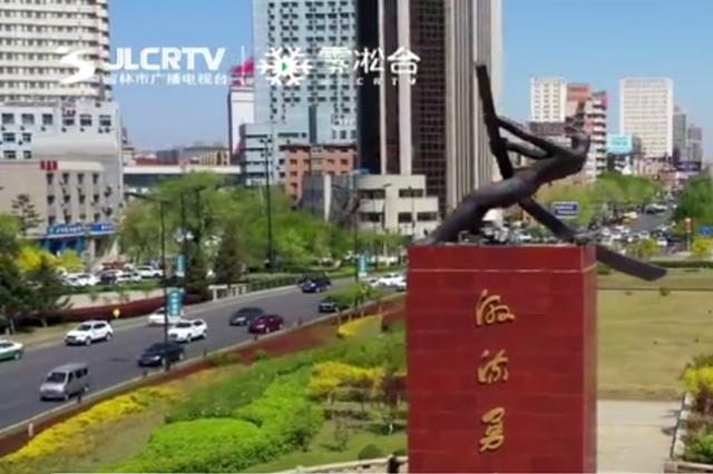 全民创建 方得始终 吉林市入选第六届全国文明城市